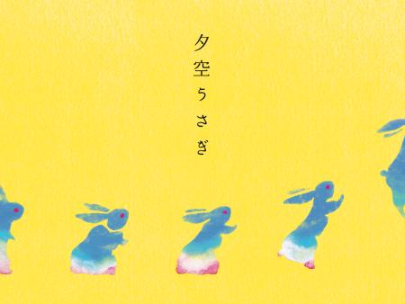 ミーヤ展「夕空うさぎ」 軽