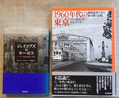 ジェイコブズ対モ^−ゼス・1960年代の東京